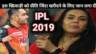 IPL 2019,Rashid khan को लेने के लिए प्रीति जिंटा 100 करोड़ देने को तैयार है,देखिए क्या है पूरा मामला