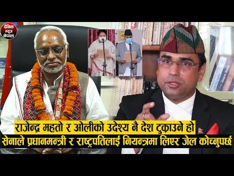 सेनाले राजेन्द्र महतो, प्रधानमन्त्री र राष्ट्रपतिलाई नियन्त्रयमा लिएर जेल हाल्नुपर्छ ।  SWAGAT NEPAL