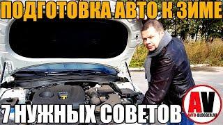 Как автолюбителю встретить зиму