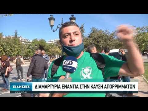 Πορεία ενάντια στην καύση απορριμμάτων στη Θεσσαλονίκη | 17/10/2020 | ΕΡΤ