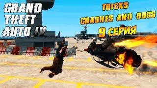GTA 4-Трюки, Аварии и Баги #9 (Tricks, Crashes and Bugs)