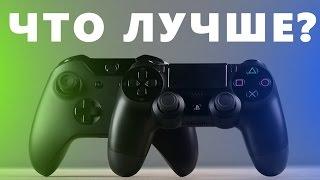Джойстик / ГЕЙМПАД для PS4 vs XBOX One - Какой Лучше?
