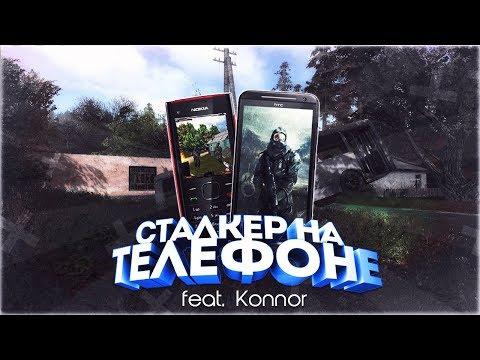 СТАЛКЕР НА ТЕЛЕФОНЕ | feat. Konnor (видео)