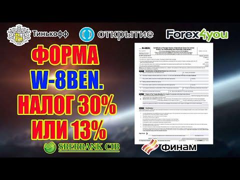 ФОРМА  W 8BEN  НАЛОГ 30 ИЛИ 13%
