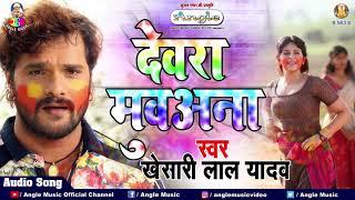 Khesari Lal Yadav New Holi Song 2019    देवरा मुवअना    Holi Special Songs 2019