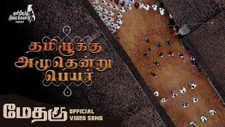 தமிழுக்கும் அமுதென்று பேர் | 1080p HD Video Song | Methagu | Thirukumaran | Kittu | Riyas | Praveen