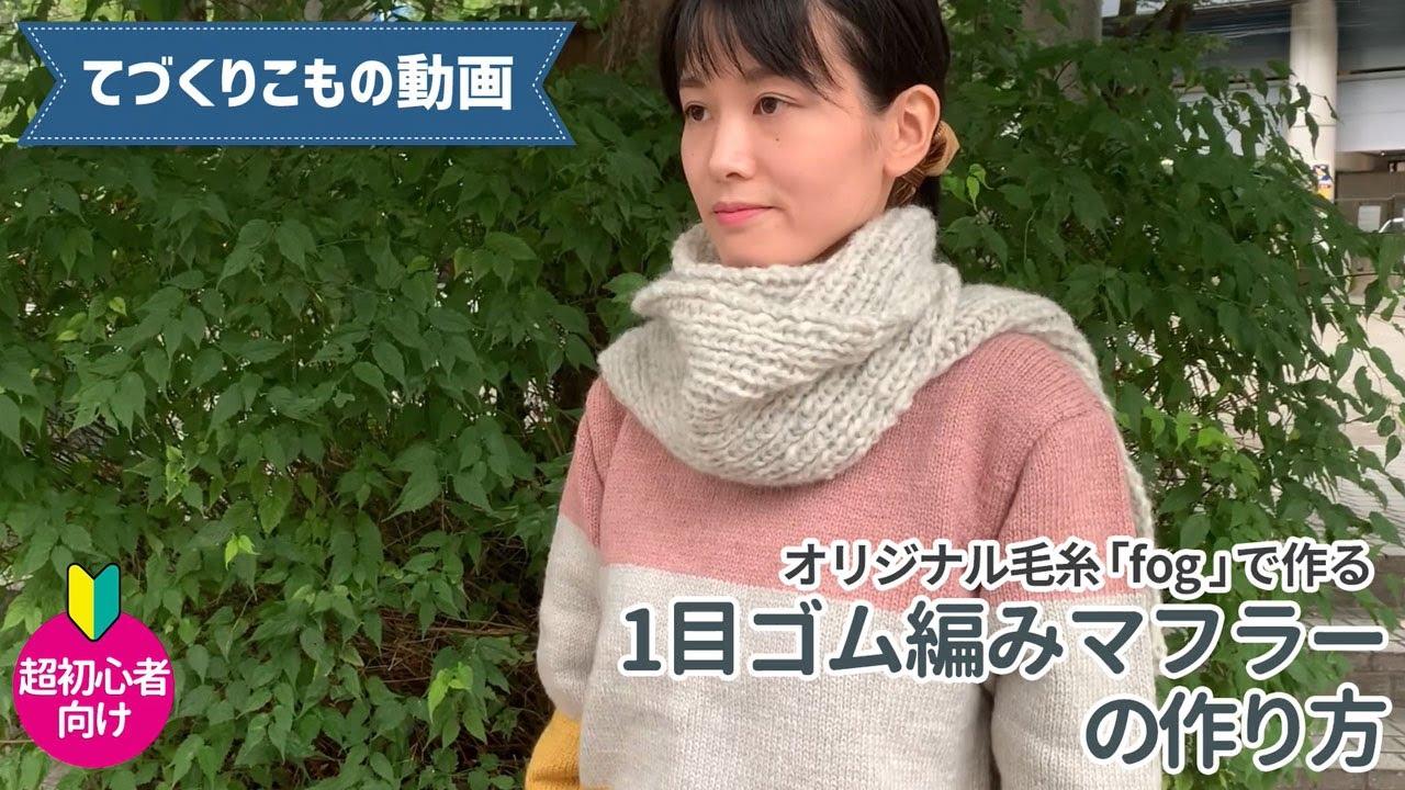 オカダヤオリジナル毛糸「fog」1目ゴム編みのマフラーの作り方