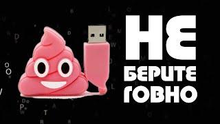 Какую USB флешку лучше не покупать