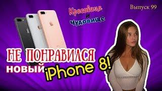 НЕ ПОНРАВИЛСЯ НОВЫЙ IPhone 8! [Красавица и Чудовище] (Выпуск 99)