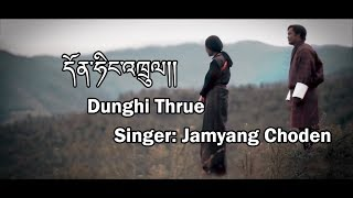 Dunghi Thrue Dzongkha Lyrics Video Bhutanese Song