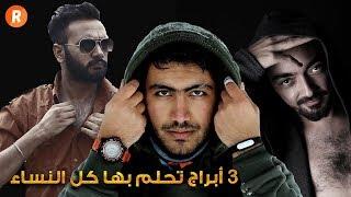 3 أبراج تحلم بها كل النساء هل أنت منها ؟