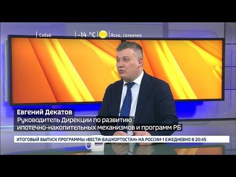 Вести. Интервью с Е.Декатовым о новых изменениях в программе ЖСС