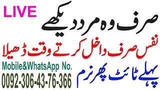 Benefits Of Chohara|Nar Choharay KI Pehchan|Mard Ki Jinsee Taqat