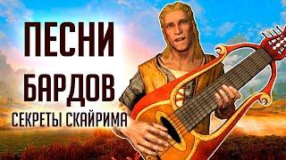 Skyrim - ЛУЧШИЕ ПЕСНИ БАРДОВ СКАЙРИМА + СЕКРЕТЫ о которых вы могли не знать!