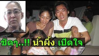 ทุกประเด็น..!! 'น้ำผึ้ง' ภรรยาเสี่ยเกาะเต่า เปิดใจ  17/9/2018