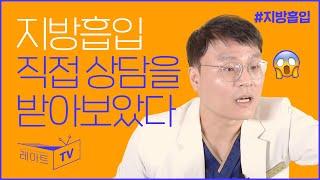지방흡입 직접 상담 받아보았다 - 레아트TV