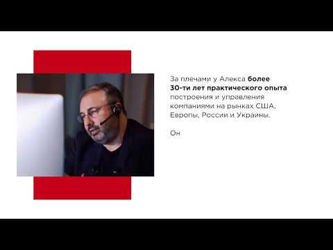 Инвестиции Нового Поколения в X100 ; AllUnic ;SushiMaster от Алекса Яновского