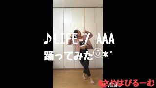 ♬ LIFE / AAA【踊ってみた】