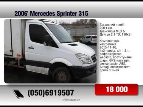 Продажа Mercedes Sprinter 315