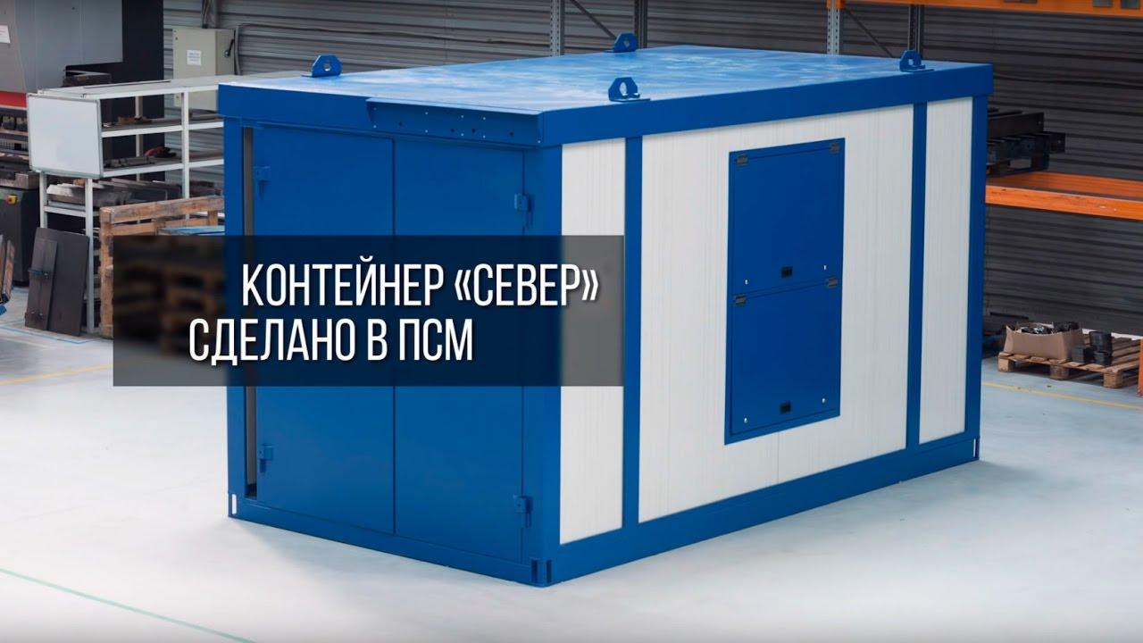 Видео о контейнере «Север»