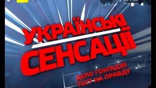 Українські сенсації. Справа Гонгадзе