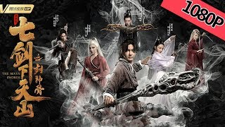 ENG SUB [The Seven Swords]——Full Movie
