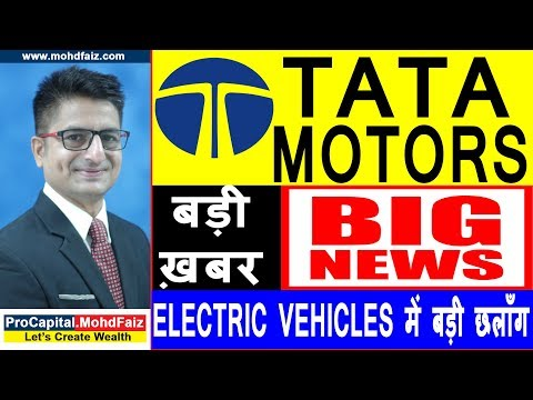 TATA MOTORS SHARE LATEST NEWS | Electric Vehicles में बड़ी छलाँग | TATA MOTORS SHARE PRICE