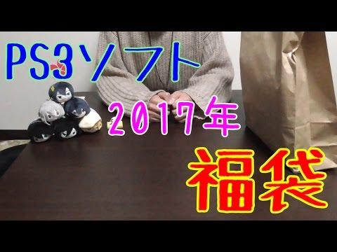 【福袋】 PS3ソフト福袋開封動画 【残り物には福がある】