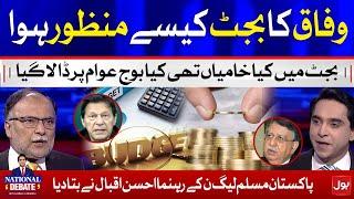How Budget 2021-22 Presented? | Ahsan Iqbal Exclusive Interview | Jameel Farooqui | National Debate