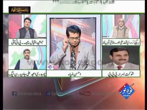 Pakistan Ki Awaaz 27 12 2016