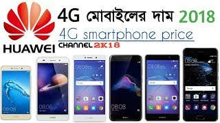 Huawei 4G Mobile Price in Bangladesh 2018  4g mobile Phone price In BD