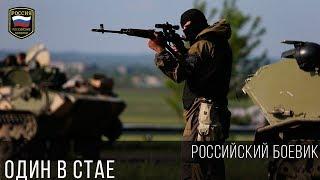 ВОЕННЫЙ ФИЛЬМ - ОДИН В СТАЕ 2017 / Новинки Русские боевики