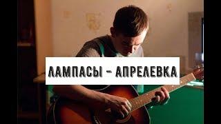 Лампасы - Апрелевка
