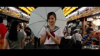 基隆潮:2019 基隆觀光影片