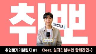 취업뽀개기챌린지#1(feat. 일자리본부와 함께라면~) 연구개발특구진흥재단 취업자 인터뷰 이미지