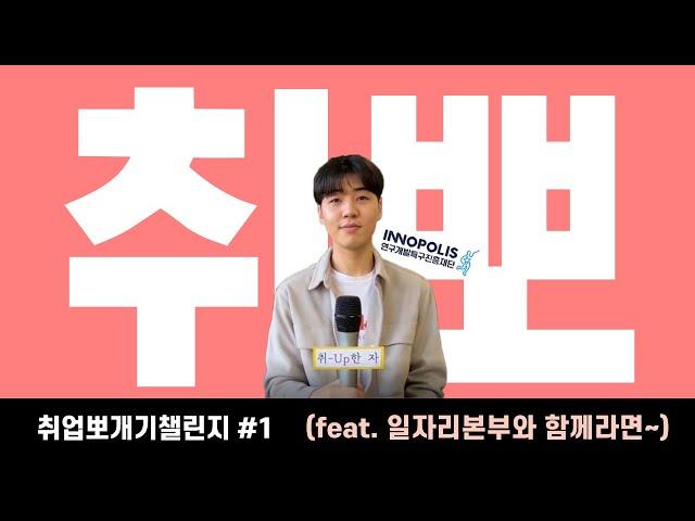 취업뽀개기챌린지#1(feat. 일자리본부와 함께라면~) 연구개발특구진흥재단 취업자 인터뷰