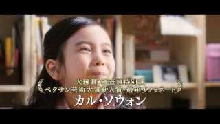 映画『7番房の奇跡』予告編
