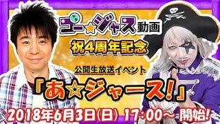 よゐこ有野晋哉出演!ゴー☆ジャス動画4周年記念公開生放送GameMarket