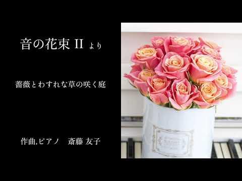 音の花束 II より 薔薇とわすれな草の咲く庭  作曲&ピアノ 斎藤友子 CDと楽譜購入できます