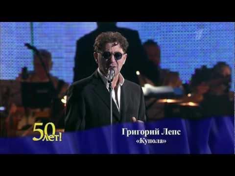 Григорий Лепс - Купола. ОРТ 17.12.2011.mpg
