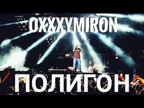 Oxxxymiron – Полигон (ответка Тимати) | Booking Machine Festival 2019 | Концертоман