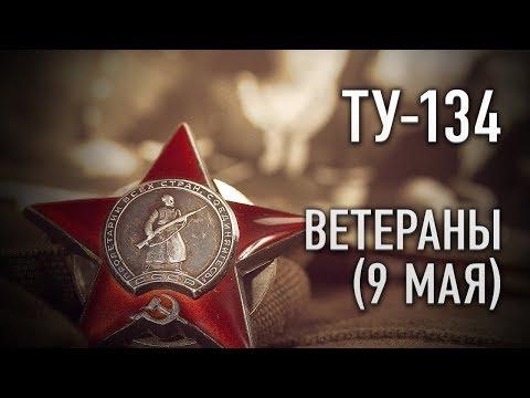 Группа ТУ-134 – Ветераны (9 МАЯ)