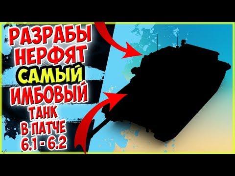РАЗРАБЫ НЕРФЯТ САМЫЙ ИМБОВЫЙ ТАНК В ПАТЧЕ 6.1 - 6.2 / WOT BLITZ