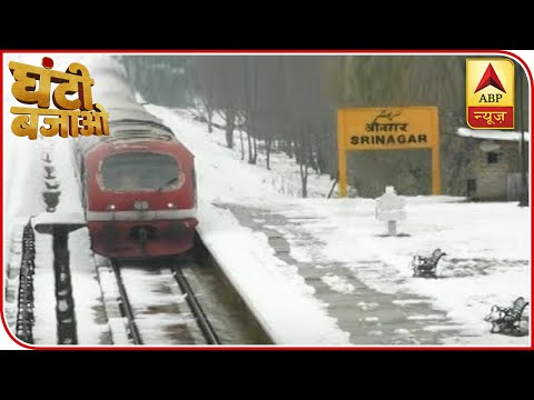 Successful trial of train services between Srinagar and Baramulla | Ghanti Bajao