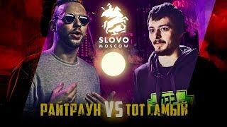 SLOVO: РАЙТРАУН vs ТОТ САМЫЙ   МОСКВА