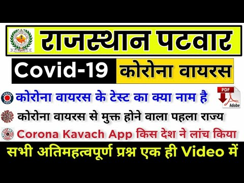COVID-19/Corona Virus Most Important Question India & Rajasthan || Special PATWAR, ||