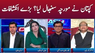 Clash with Imran Khan   GNN   13 July 2021