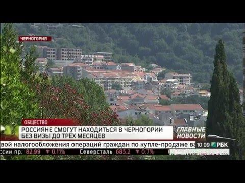 Россияне смогут находиться в Черногории без визы до трёх месяцев
