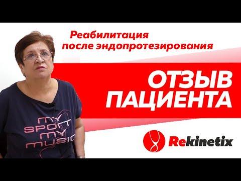 Отзыв Rekinetix. Реабилитация после эндопротезирования.