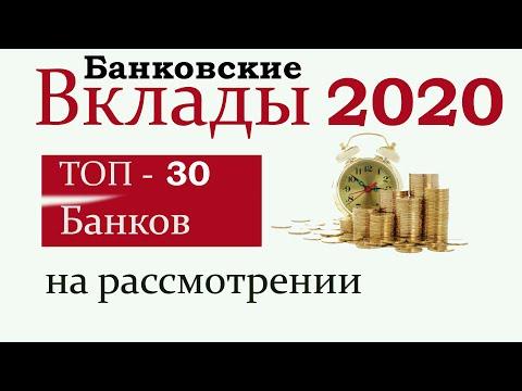 Рейтинг банковских депозитов 2020. Самые доходные вклады 2020 года. Топ 30 банков на рассмотрении.